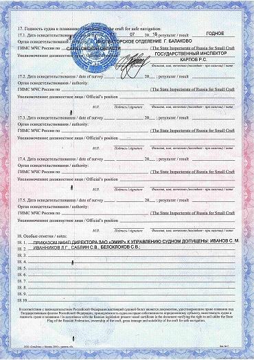 документы на понтонный катараман